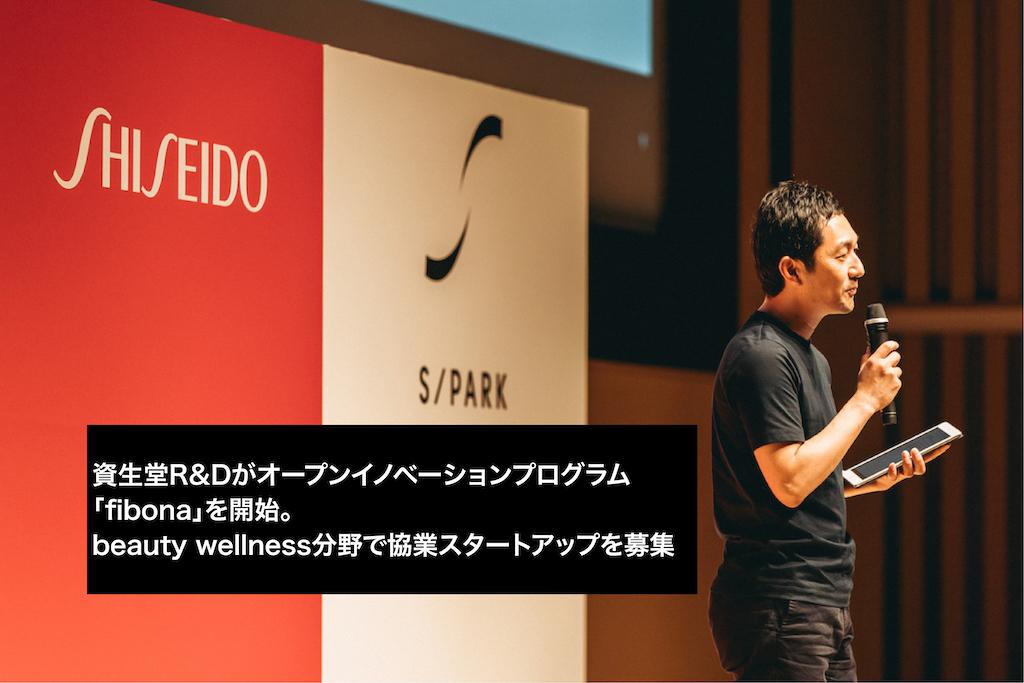 shiseido-fibona-pre